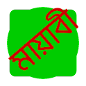 Mayabi Bangla Keyboard