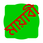 Mayabi Keyboard lite icon