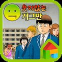 Humorless GagClass Dodol Theme icon