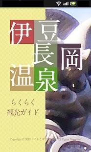 伊豆長岡温泉らくらく観光ガイド- screenshot thumbnail