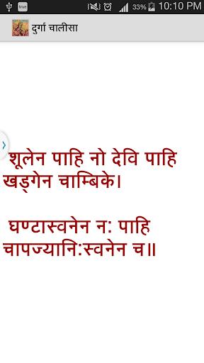 Durgaji Chalisa