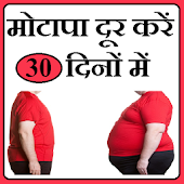 Weight Loss in 30 Days (Hindi)