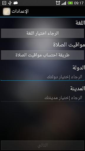 محمد اللحيدان،القران،الصلاة