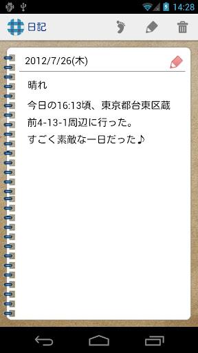 MonogusaDiary 2.1.5 Windows u7528 3
