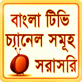 Bangla TV Channels LIVE PRO
