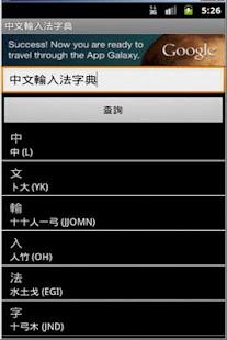 中文輸入法字典