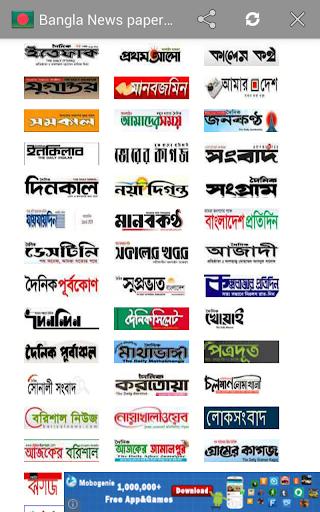 All Newspapers Bangladesh