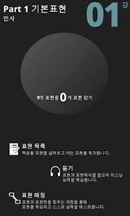 AE 여행 영어회화_맛보기- screenshot thumbnail