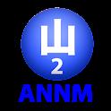 山崎あおいのオールナイトニッポンモバイル 第2回 logo