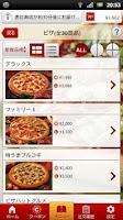 Screenshot of ピザハット公式アプリ 宅配ピザのPizzaHut