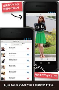 免費下載娛樂APP|bijin-tokei+ app開箱文|APP開箱王
