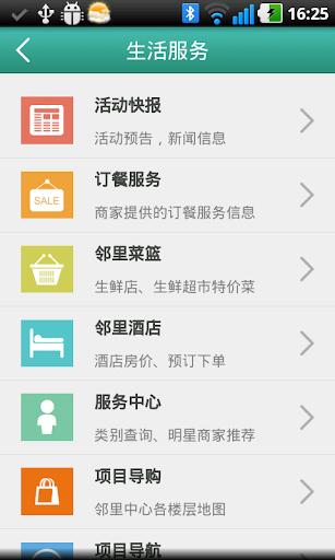玩購物App|邻里中心免費|APP試玩