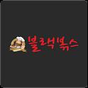 블랙볶스 icon