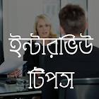 Bangla Interview Tips icon