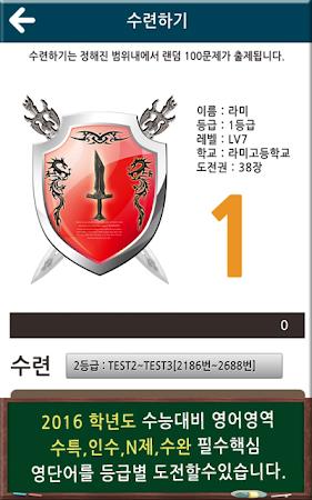 EBS 수능특강 2017 학년도 수능영어 영단어테스트 1.53 screenshot 493919
