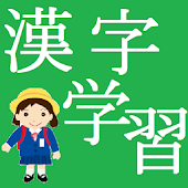 Japanese Kanji education ~Free