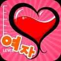 연애레벨테스트(女) icon