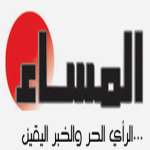 """Résultat de recherche d'images pour """"المساء المغربية"""""""