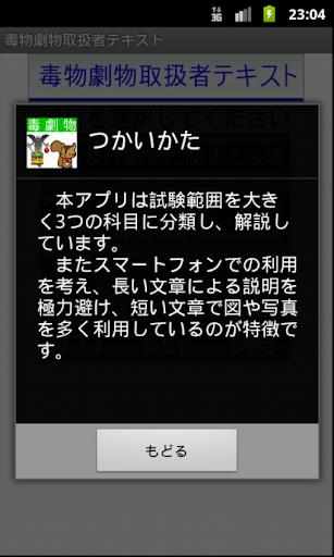 u6bd2u7269u5287u7269u53d6u6271u8005u30c6u30adu30b9u30c8u30fcu4f53u9a13u7248u30fcu3000u308au3059u3055u3093u30b7u30eau30fcu30ba 1.03 Windows u7528 10