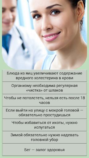 Мифы о здоровье.