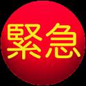 岩手県内避難所向け緊急通報アプリ logo