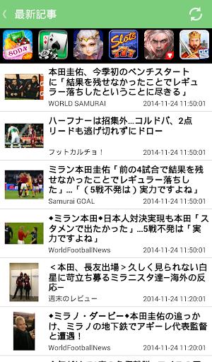 海外サッカーまとめニュース