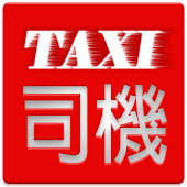 HKTaxi(司機) - 司機專用