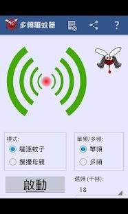 多頻驅蚊器