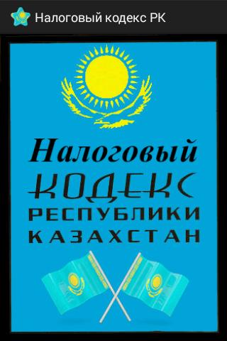 Налоговый кодекс РК Казахстан