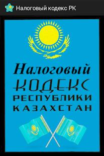 Налоговый кодекс РФ (НК РФ) часть 2 от 05.08.2000 N 117-ФЗ.
