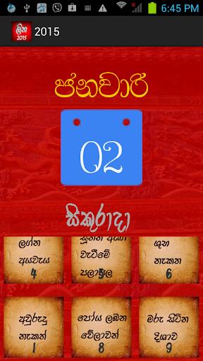 Sinhala Litha Esala Poya Day