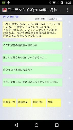 アニヲタクイズ 2014年11月秋アニメ中級・上級編2