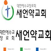 새언약교회
