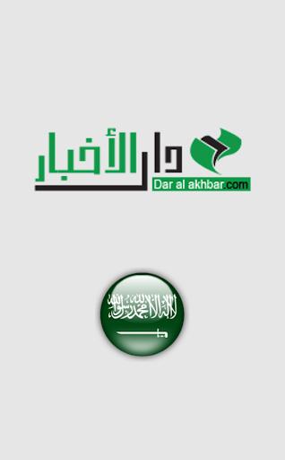 دار الأخبار - أخبار السعودية