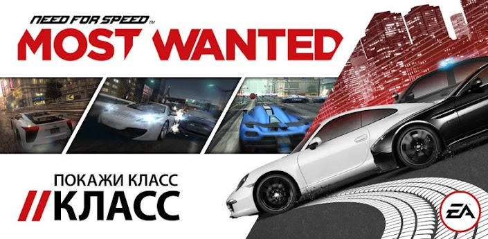 Need for Speed Most Wanted v. 1.0.46 новые машины Marussia B2 и Pagani Zonda R скачать на android