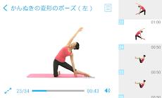 お腹・腰痩せヨガ(PRO)のおすすめ画像4