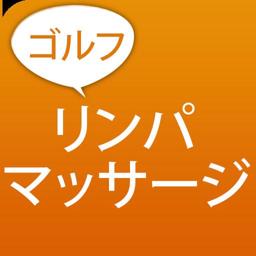 """""""ゴルフ""""リンパマッサージ 運動 LOGO-阿達玩APP"""