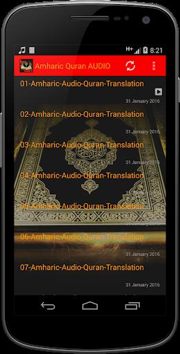 Amharic Quran AUDIO