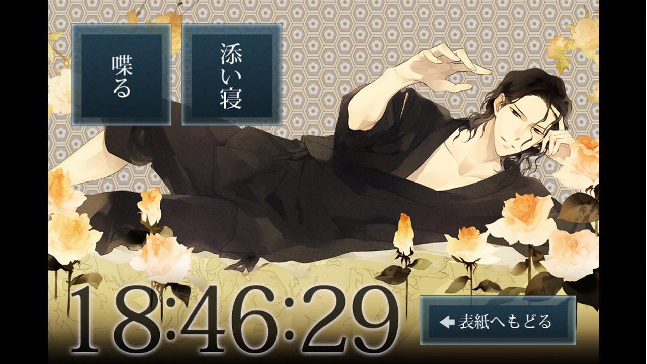 Sleepy-time Boyfriend Kazuya - screenshot