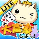 大富豪しよっ!Lite logo