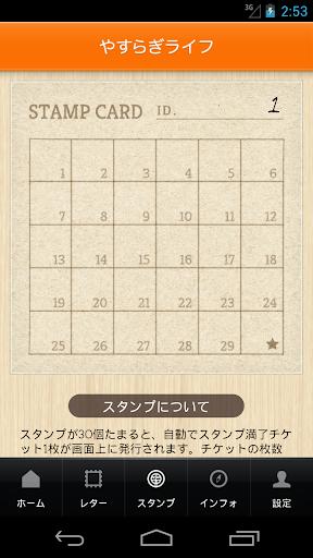 【免費生活App】やすらぎライフ-APP點子