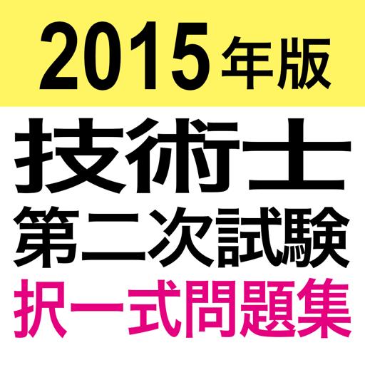 2015 技術士第二次試験 択一式問題集アプリ