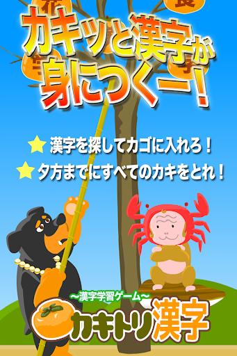 ニガテな漢字がカキッと身につく「カキトリ漢字」 Kids