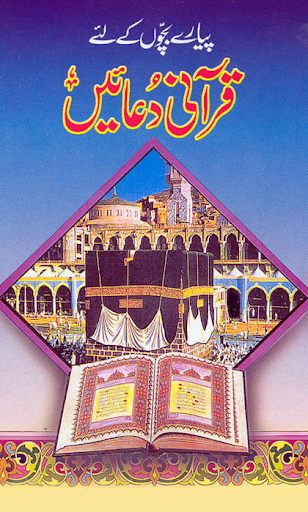 Qurani Duain Mp3