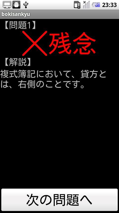 簿記3級問題集(お試し版 20問)- screenshot