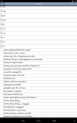 【免費書籍App】Kristheeya Aaraadhana CSI SKD-APP點子