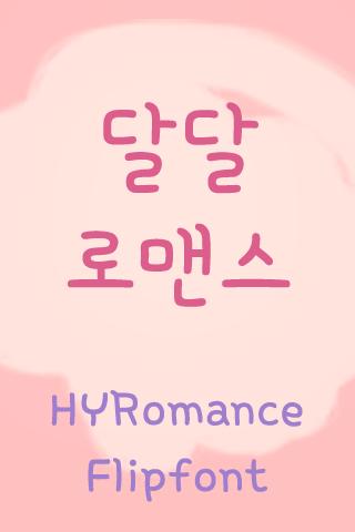 HYRomance™ Korean Flipfont