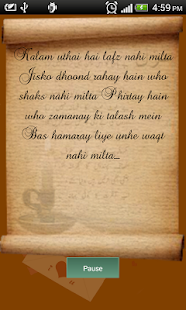 Urdu Love Quotes App - screenshot thumbnail