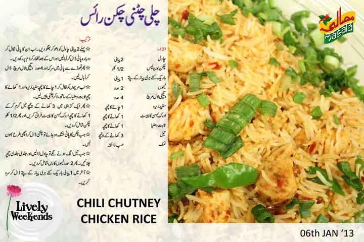 Urdu recipes apk 10 download free lifestyle apk download urdu recipes apk forumfinder Choice Image
