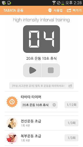 Tabata Timer - HIIT 計時器- Google Play Android 應用程式
